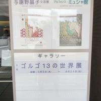 堺 アルフォンス・ミュシャ館(堺市立文化館)の写真