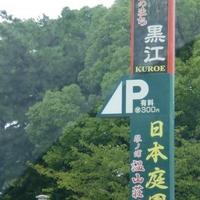 琴ノ浦温山荘園の写真