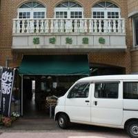有限会社篠崎海産物店の写真