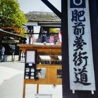 元祖忍者村 肥前夢街道の写真