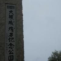 みなとオアシス大坂城残石記念公園の写真