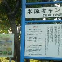 米原キャンプ場の写真