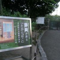 静岡市立芹沢けい介美術館の写真