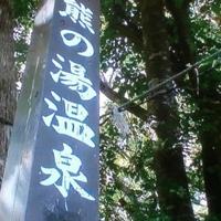 熊の湯(北海道八雲町)の写真