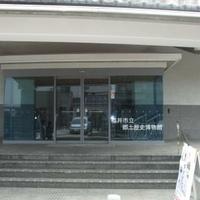 福井市立郷土歴史博物館の写真