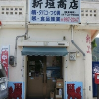 新垣商店の写真