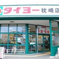 タイヨー 枕崎店の写真