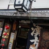 菊岡漢方薬局の写真