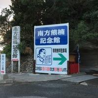 南方熊楠記念館の写真