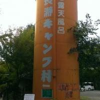 長瀞キャンプヴィレッジの写真
