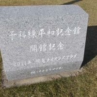 予科練平和記念館の写真