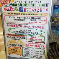 JA直売所 JA読谷ファーマーズマーケット「ゆんた市場」の写真