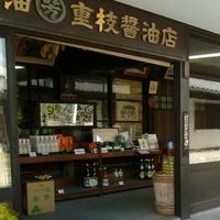 重枝醤油店の写真