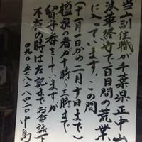 守源寺の写真
