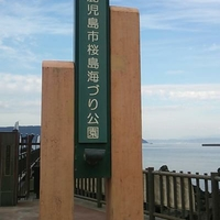 鹿児島市桜島海づり公園の写真