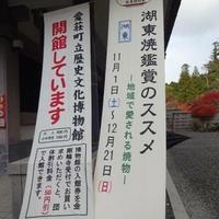 愛荘町立歴史文化博物館の写真