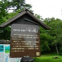 七ツ滝の写真