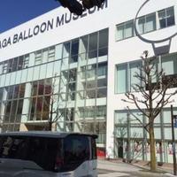佐賀バルーンミュージアムの写真