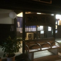 松尾川温泉の写真