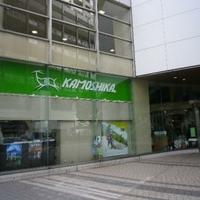 株式会社カモシカスポーツ山の店・横浜店の写真
