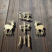 中川政七商店 (旧 遊中川 本店)の写真