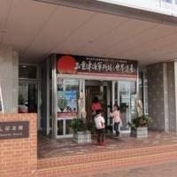 佐野常民記念館の写真