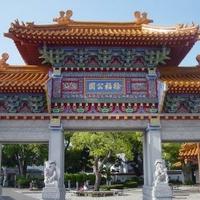 徐福公園の写真