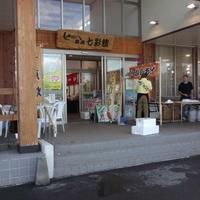 道の駅しちのへ 七戸町文化村の写真