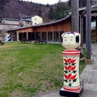 日本こけし館の写真