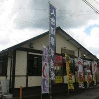 人吉温泉物産館の写真