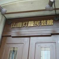 山鹿灯篭民芸館の写真