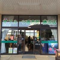 JAフルーツ直売所 勝沼店の写真