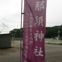 那須神社の写真