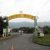 道の駅青洲の里の写真