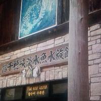 高千穂峡淡水魚水族館の写真