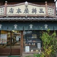 株式会社三桝屋本店の写真