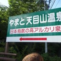 やまと天目山温泉やまとふれあいやすらぎセンターの写真