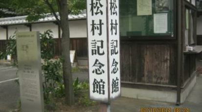 大正館(松村記念館)(栃木県足利市大門通) - Yahoo!ロコ