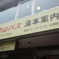 箱根登山バス株式会社 湯本案内所の写真
