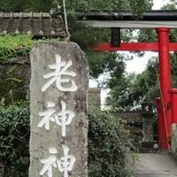 老神神社の写真