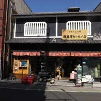 朝日屋セトモノ店の写真