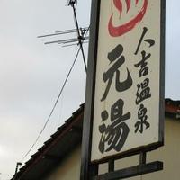 元湯人吉温泉の写真