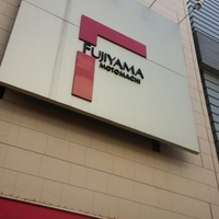 シューズ フジヤマ 元町店の写真