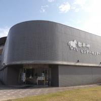 串間市役所 都井岬ビジターセンターうまの館の写真