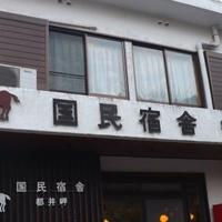 都井岬国民宿舎の写真