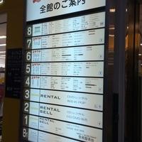ユザワヤ 神戸店の写真