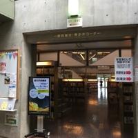 水戸市立西部図書館の写真
