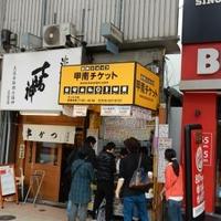 甲南チケット サンキタ店の写真