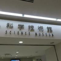 科学技術館の写真