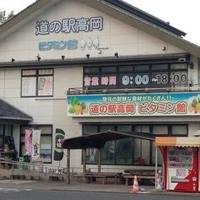 道の駅高岡ビタミン館の写真
